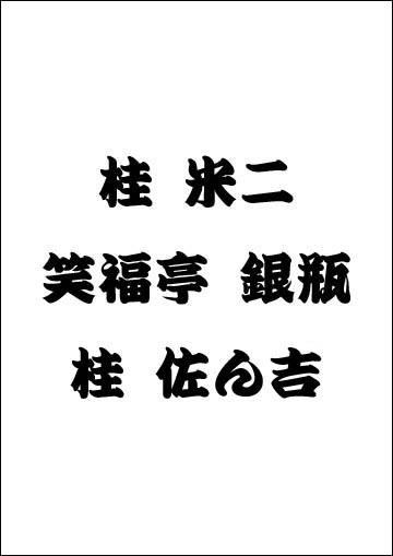 桂米二・笑福亭銀瓶・桂佐ん吉