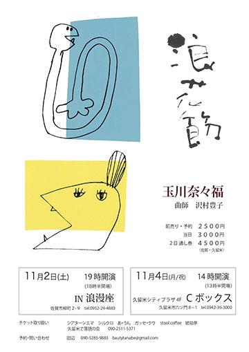 玉川奈々福独演会のチラシ