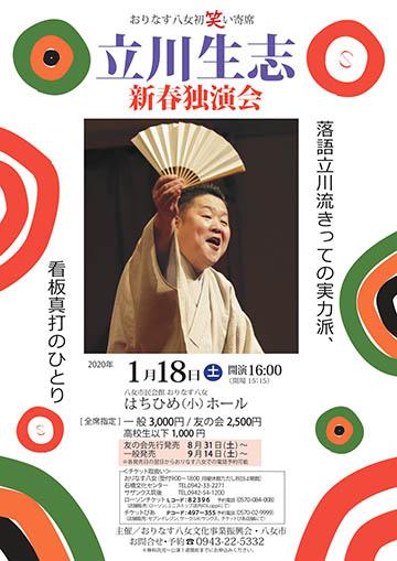 立川生志 新春独演会のチラシ