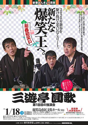 三遊亭圓歌 独演会のチラシ