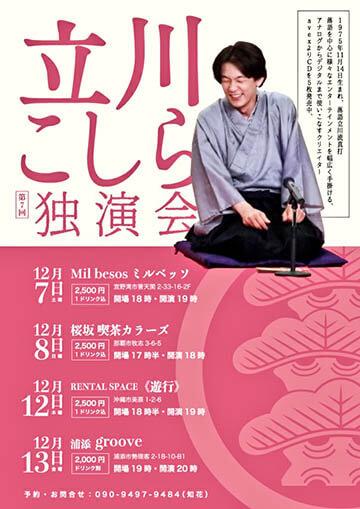 立川こしら 独演会のチラシ