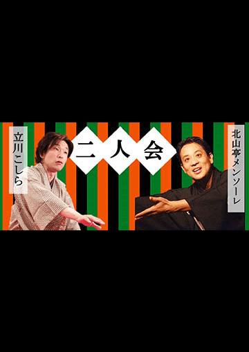立川こしら・北山亭メンソーレ 二人会