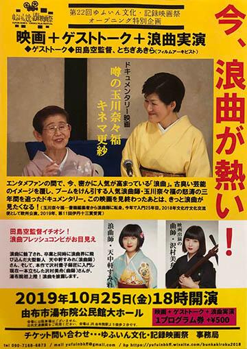 第22回 ゆふいん文化・記録映画祭のチラシ