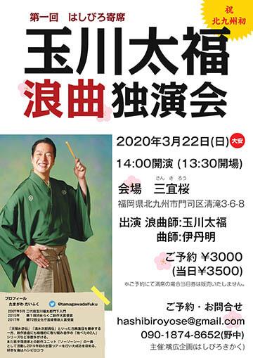 玉川太福 独演会のチラシ