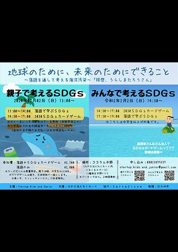 SDGsの新作落語×SDGsカードゲームのチラシ