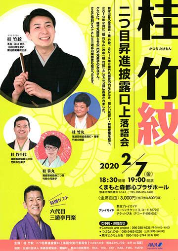 桂竹紋 落語会のチラシ