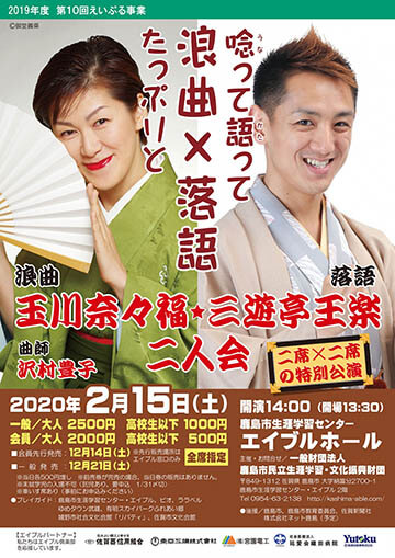 玉川奈々福・三遊亭王楽 二人会のチラシ
