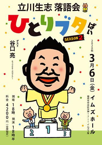 立川生志 落語会のチラシ
