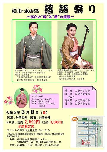 柳川・水の郷 落語祭りのチラシ