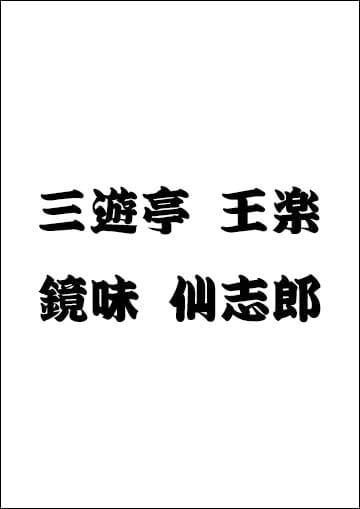 三遊亭王楽・鏡味仙志郎