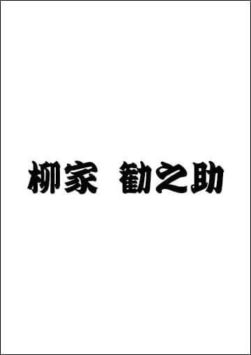 若手噺家と矢野大和の落語会のチラシ