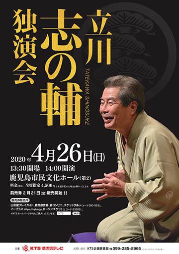 立川志の輔 独演会のチラシ