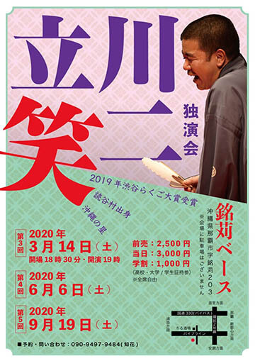 立川笑二 独演会のチラシ