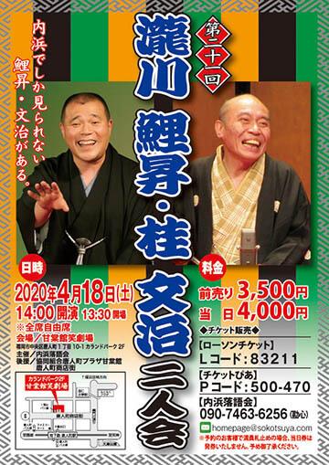 瀧川鯉昇 桂文治 二人会のチラシ