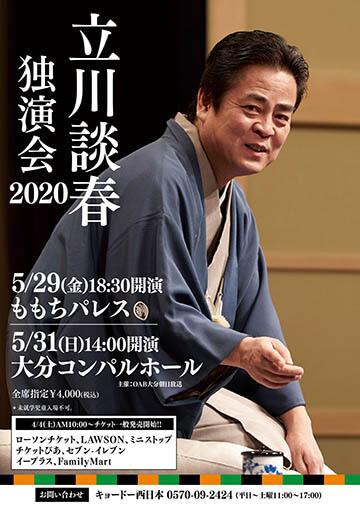 立川談春 独演会のチラシ
