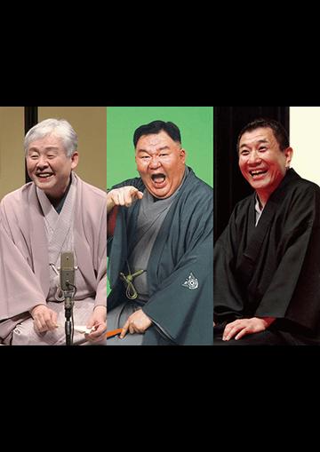 柳家喬太郎・三遊亭歌武蔵・三遊亭兼好