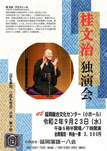 桂文治 独演会のチラシ