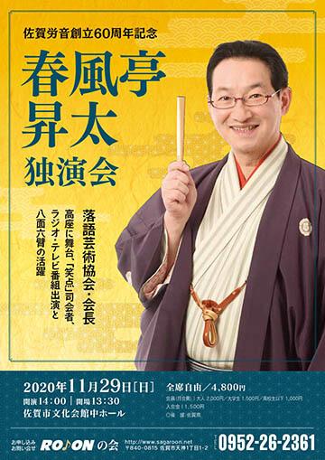 春風亭昇太独演会のチラシ