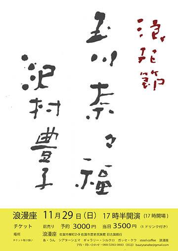 玉川奈々福 独演会のチラシ