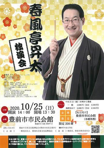 春風亭昇太 独演会のチラシ