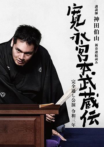 講談師 神田伯山 新春 連続読みのチラシ