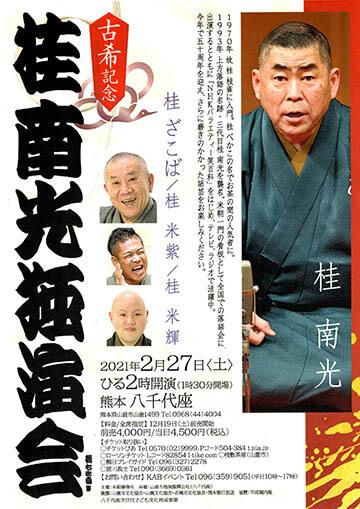 桂南光 独演会のチラシ