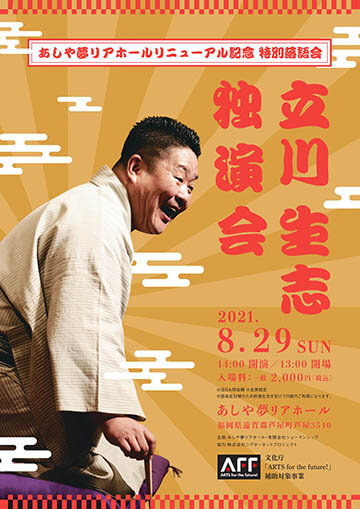 立川生志 独演会のチラシ
