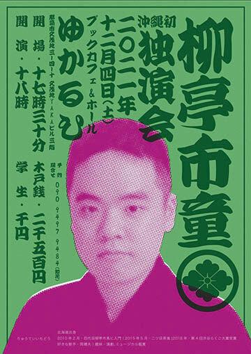 柳亭市童 独演会のチラシ