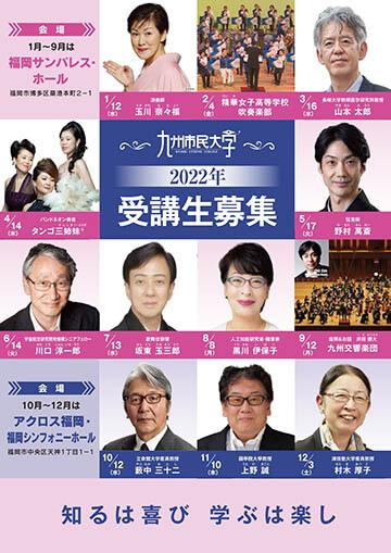 九州市民大学2022のチラシ